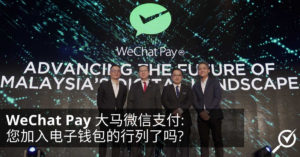 WeChat Pay E-Wallet in Malaysia